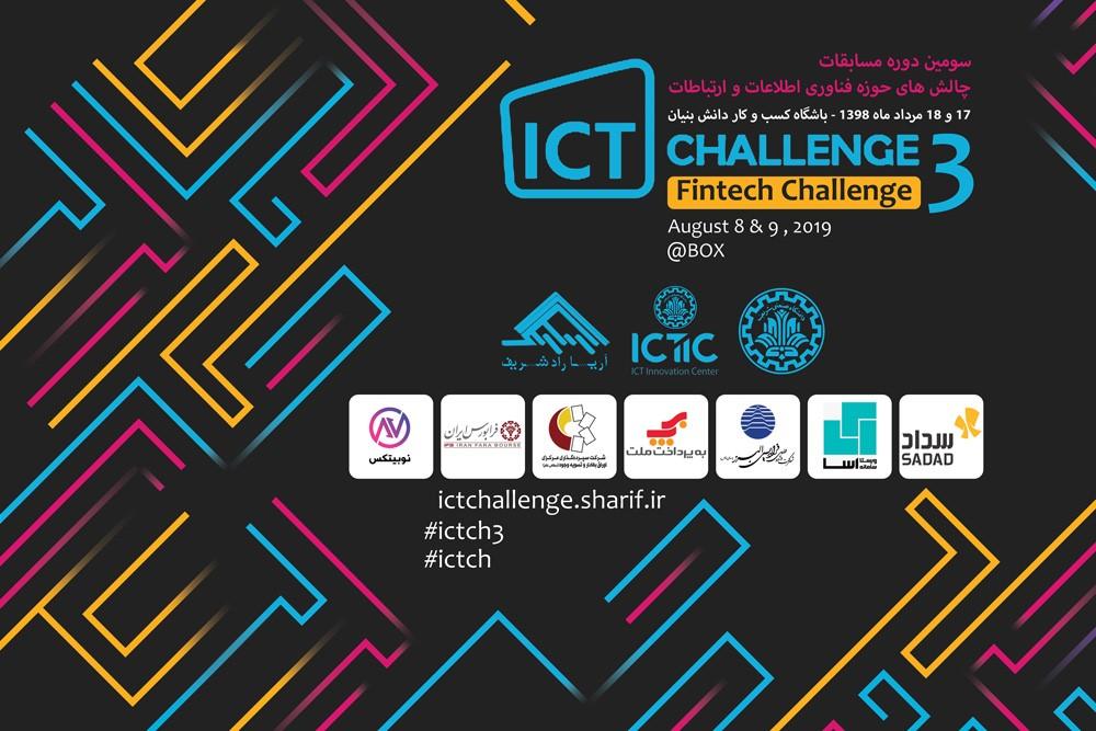 گزارش برگزاری Fintech Challenge